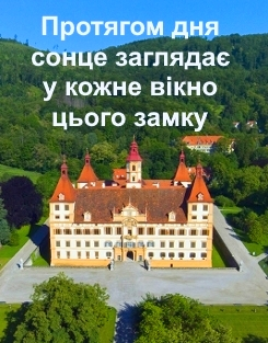 Замок Еггенберг