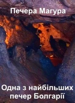 Печера Магура