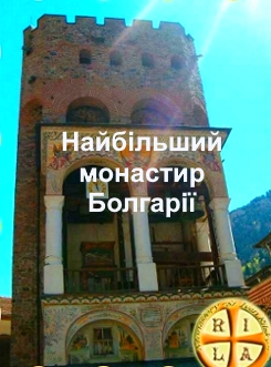 Рильський монастир
