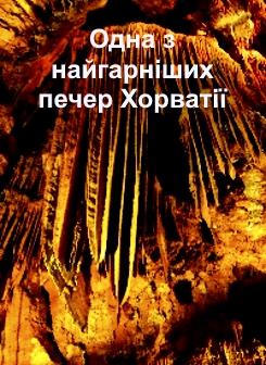 Печера Баредіне