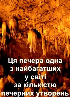 Печера Перама