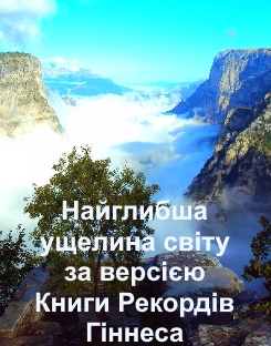 Ущелина Вікос