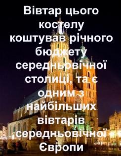 Маріацька базиліка