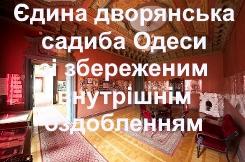 Одеський будинок вчених