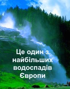 Криммльські водоспади