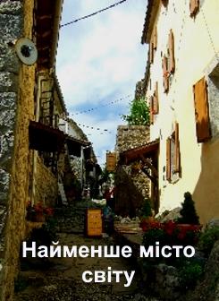 Місто Хум