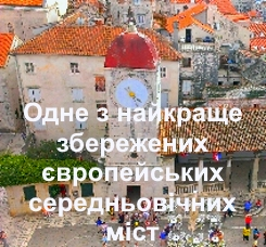 Місто Трогир