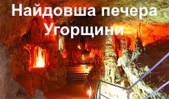 Печера палвьолгі