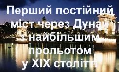 Міст Сєчені