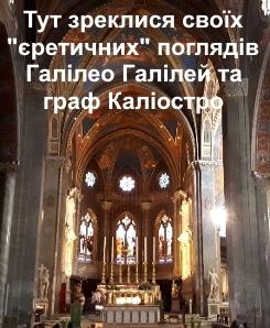 Санта Марія сопра Мінерва