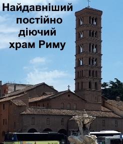 Санта Марія ін Космедін