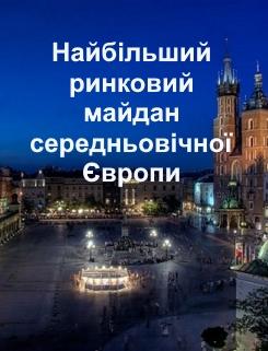Ринковий майдан Кракова