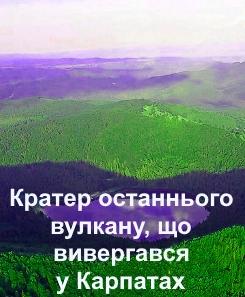 Озеро св. Анна