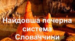 Демановські печери