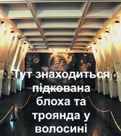 Музей мікромініатюр